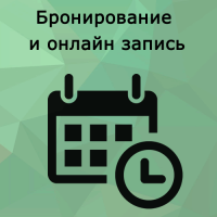 Модуль бронирования и онлайн записи